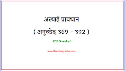 भाग 21 - अस्थाई प्रावधान ( अनुच्छेद 369 - 392 )