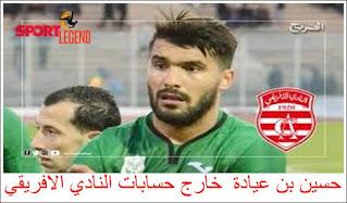 حسين بن عيادة  خارج حسابات النادي الافريقي