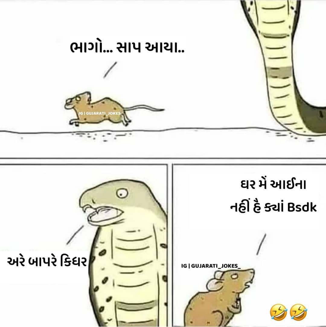 Gujarati jokes with images