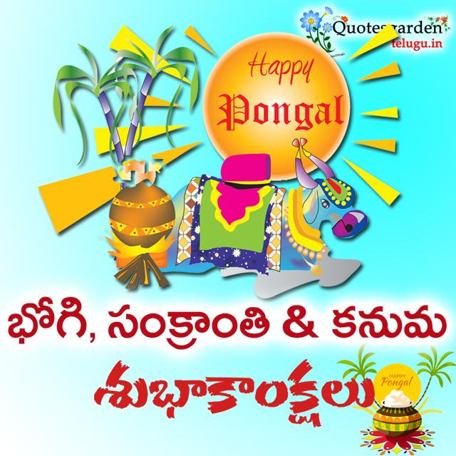 telugu kanuma panduga wishes images for whatsapp