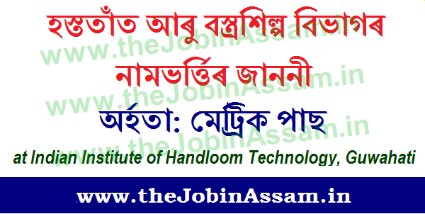 Handloom And Textiles, Assam Admission 2021