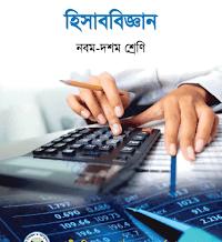 Class Nine-Ten Accounting book pdf download | নবম-দশম শ্রেণীর হিসাব বিজ্ঞান বই pdf download করুন
