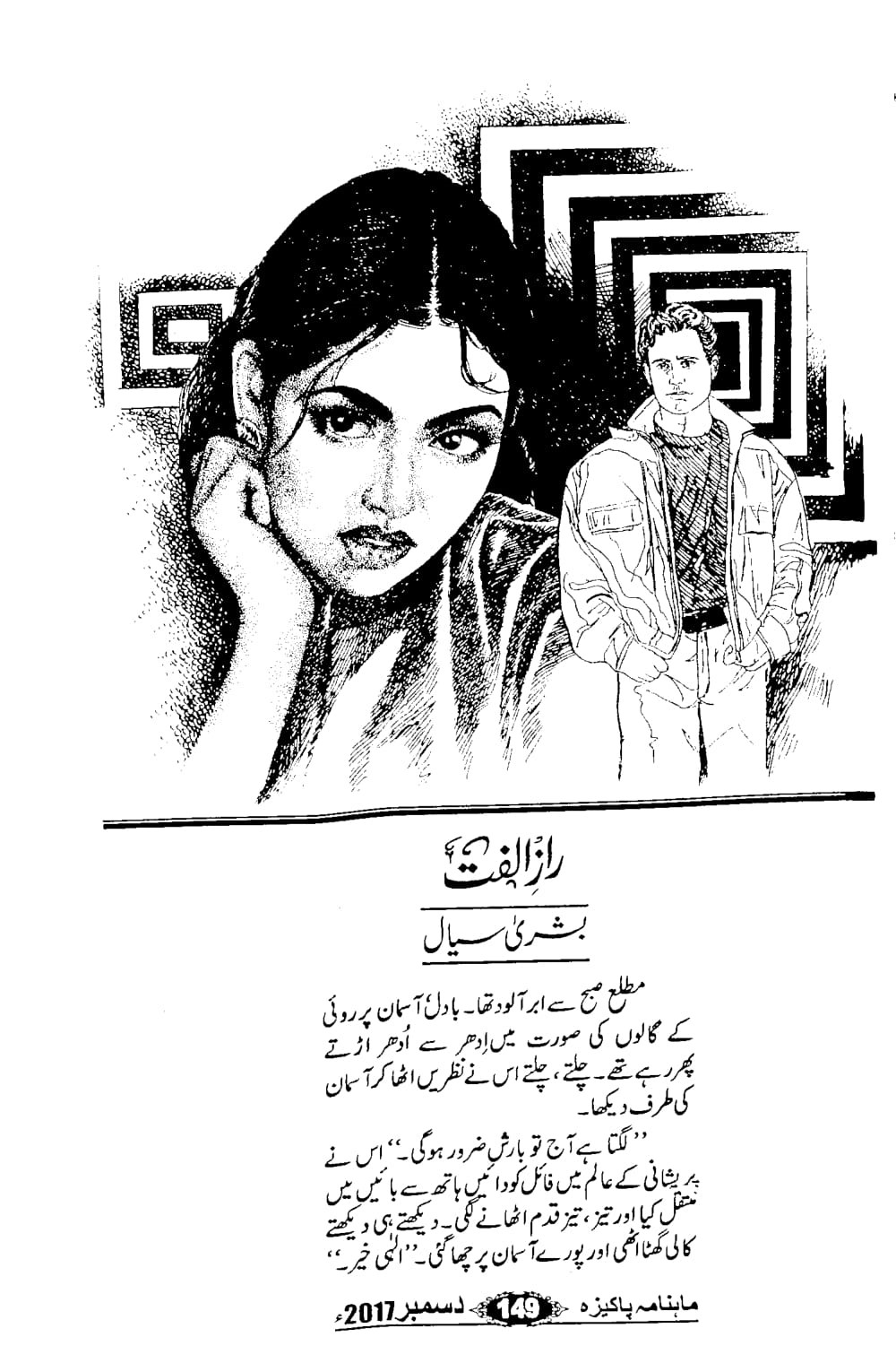 EZ Readings: Raaz e ulfat by Bushra Sayal pdf