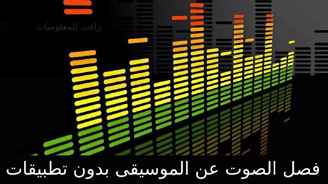 طريقة فصل الصوت عن الموسيقى اون لاين مجانا - بدون تطبيقات او برامج