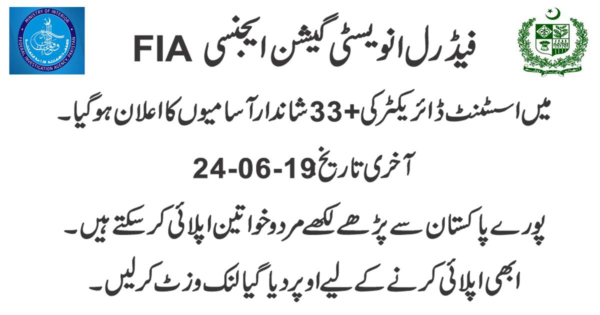 Fpsc Fia Result 2019
