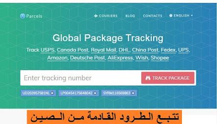 parcels track