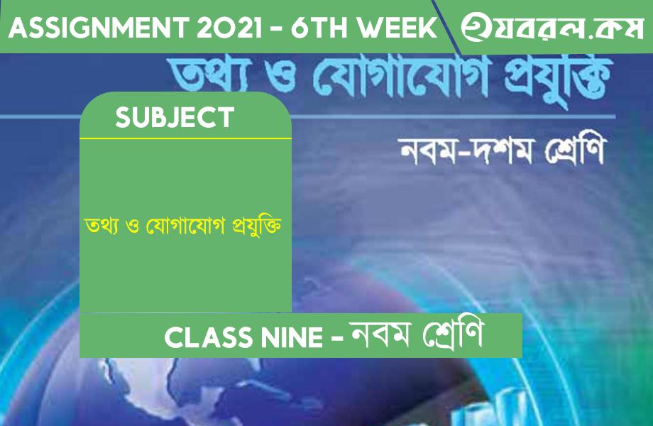 Class Nine 6th week | তথ্য ও যোগাযোগ প্রযুক্তি অ্যাসাইনমেন্ট ২০২১ সমাধান