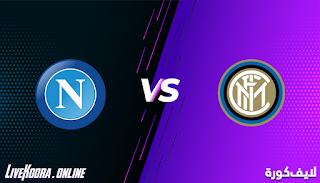 مشاهدة مباراة انتر ميلان ونابولي بث مباشر بتاريخ 16-12-2020 الدوري الايطالي