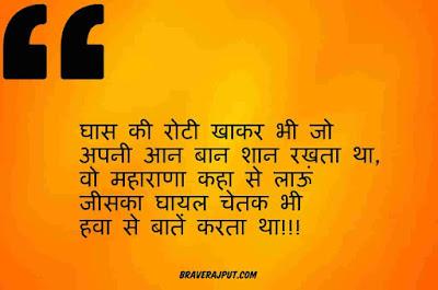 Maharana Pratap quote