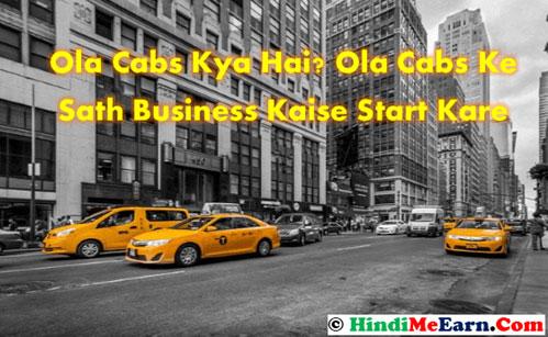 Ola Cabs Kya Hai? Ola Cabs Ke Sath Business Kaise Start Kare