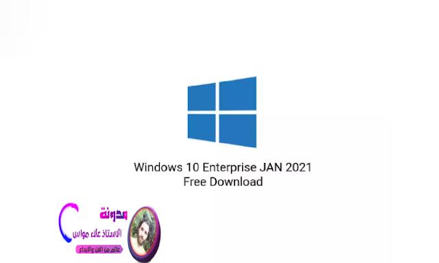 Windows 10 Enterprise JAN 2021