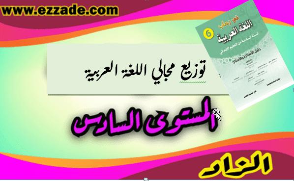 حصري : توزيع مجالي لكتاب في رحاب اللغة العربية للمستوى السادس
