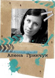 """Была дизайнером  блога """"Творим вместе-скетчи""""04.2012-08.2013"""