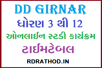Doordarshan DD Girnar Online Study Timetable for Std 3 to 12