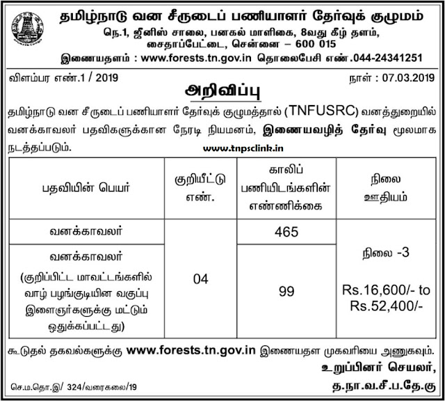 TNFUSRC TN Forester Recruitment 2019 Notification 7.3.2019