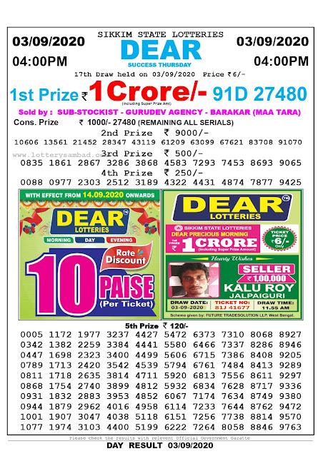 Lottery Sambad Result 03.09.2020 Dear Success Thursday 4:00 pm