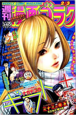 [雑誌] 週刊漫画ゴラク 2017年02月03日号 [Manga Goraku 2017-02-03] Raw Download
