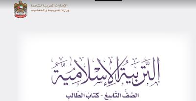 حل تقويم كتاب التربية الاسلامية للصف التاسع