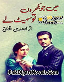 Mein Jo Bikhroon Tu Samait Le (Complete Novel) By Asra Khan