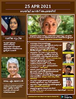 Daily Malayalam Current Affairs 25 Apr 2021