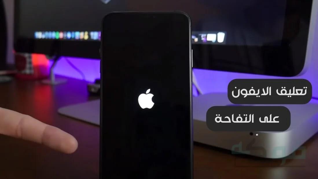 شرح شامل حل مشكلة تعليق الايفون على التفاحة إصلاح جميع اصدارات Iphone 2020