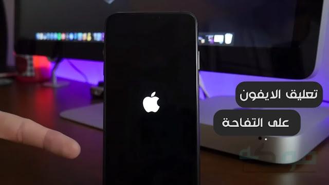 كيفية حل مشكلة تعليق الايفون على التفاحة iOS 13 / ايفون X / ios 11،,ايفون 7، 7plus5,5s,SE,6,6plus,8، 8plus، X، XR، SE .