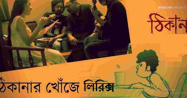 Surangana Thikanar Khonje Lyrics