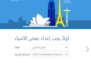 اختيار اللغة العربية