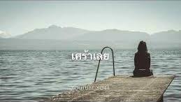 ฟังเพลง - เศร้าเลย โย สะแบงบิน - YouTube