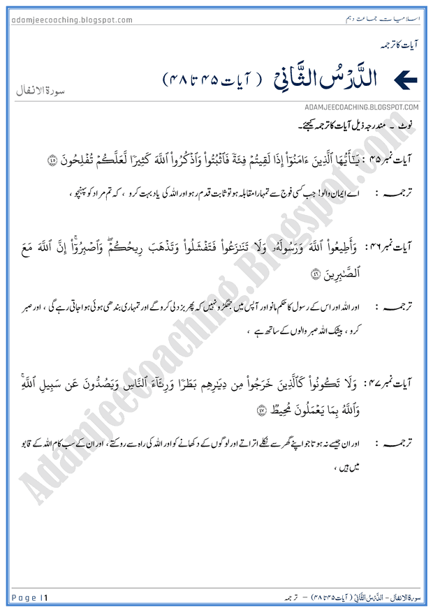 surah-al-anfal-ayat-45-to-48-ayat-ka-tarjuma-islamiat-10th