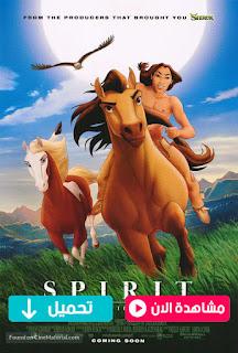مشاهدة وتحمنيل فيلم حصان من سيمارون Spirit: Stallion of the Cimarron 2002 مترجم عربي