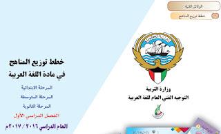 خطط مناهج اللغة العربية الجديد للعام الدراسي 2016 -2017