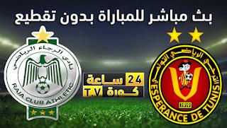 مشاهدة مباراة الترجي التونسي والرجاء الرياضي بث مباشر بتاريخ 25-01-2020 دوري أبطال أفريقيا