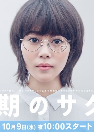 Doki no Sakura 2019, Japanese Drama, Synopsis, Cast