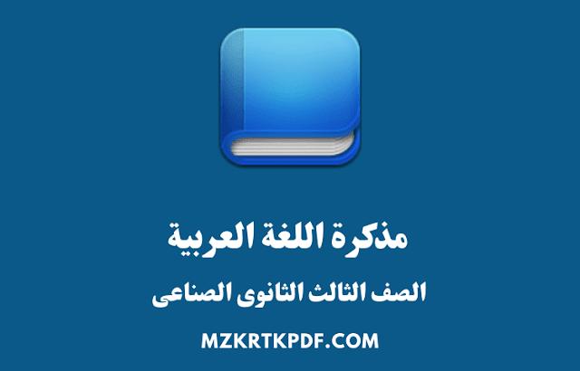 مذكرة اللغة العربية للصف الثالث الثانوى الصناعى