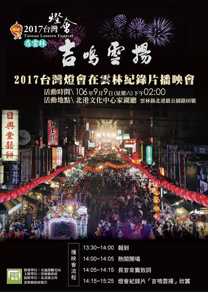 2017台灣燈會在雲林!! 活動與全攻略紀錄片,虎尾主燈區已閉幕/北港燈區活動紀錄