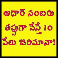 Rs.10000 fine if the Aadhaar number goes wrong -ఆధార్ నంబరు తప్పుగా వేస్తే 10 వేలు జరిమానా!?ఐటీ రిటర్న్స్ దాఖలులో జాగ్రత్త.. సెప్టెంబరు 1 నుంచే అమలు?