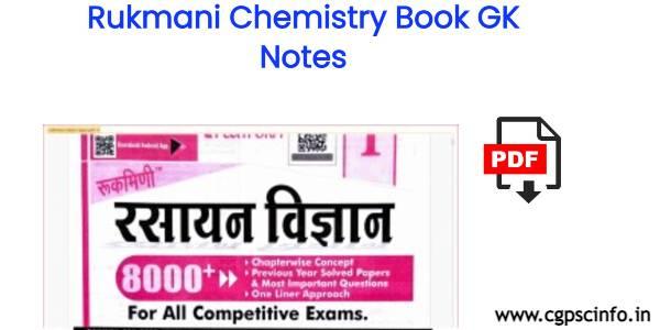 Rukmani Chemistry Book GK Notes in Hindi