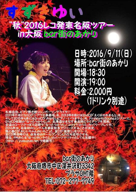 「すずきゆい 大阪ライブ Vol.5」のお知らせ