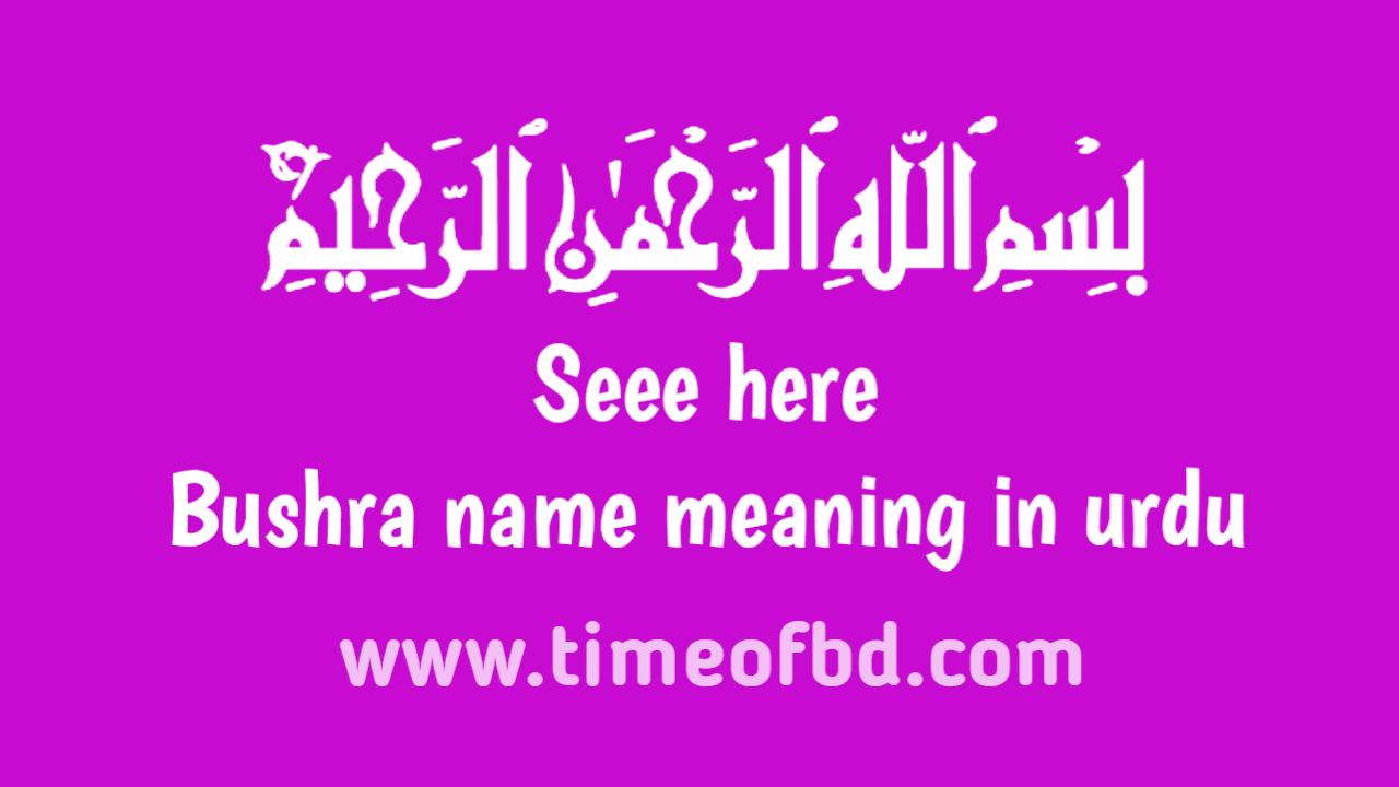 Bushra name meaning in urdu, اردو میں بشری نام کے معنی ہیں