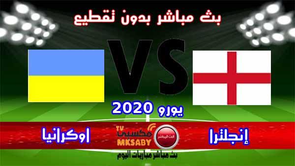 مشاهدة مباراة إنجلترا واوكرانيا بث مباشر