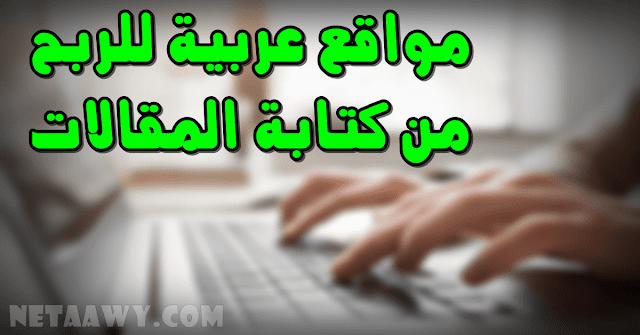 مواقع-عربية-للربح-من-كتابة-المقالات