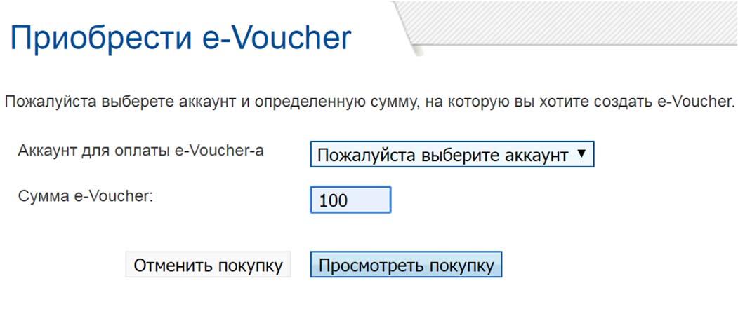 Создание E-Voucher в Perfect Money 3