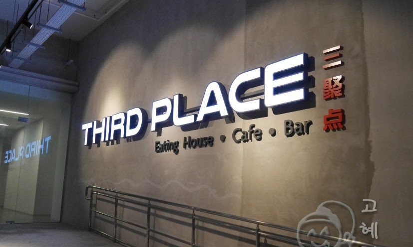The Third Place 三聚点
