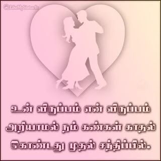 Love tamil quote