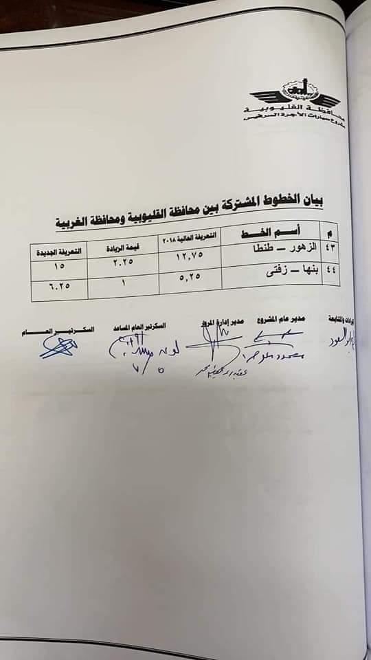 ننشر التعريفه الجديده للمواصلات داخل وبين المدن المصرية بعد زياده اسعار الوقود بجميع المحافظات FB_IMG_1562332075810