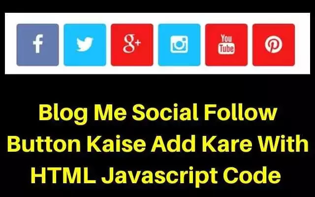 social follow button kaise add kare, blog me follow us button kaise add kare with javascript code