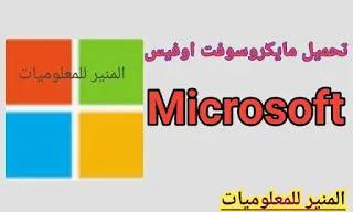 تحميل مايكروسوفت اوفيس طريقه تحميل برنامج Microsoft Teams لجميع الأجهزة