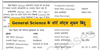 General Science MCQ