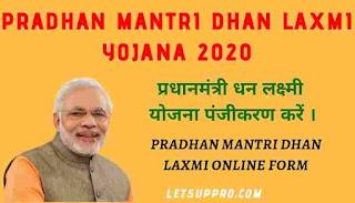 Pradhan Mantri Dhan Laxmi Yojana 2020